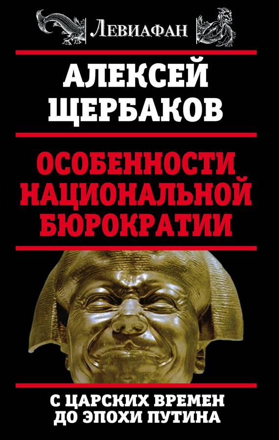 Алексей Щербаков бесплатно