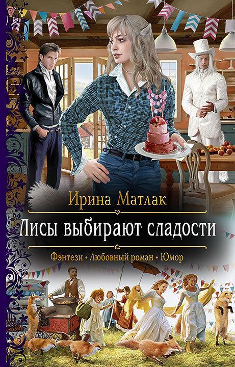 Ирина Матлак Лисы выбирают сладости макcим другая реальность купить