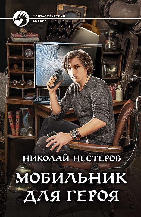 Николай Нестеров Мобильник для героя нестеров николай гулаев h0959d02 03a