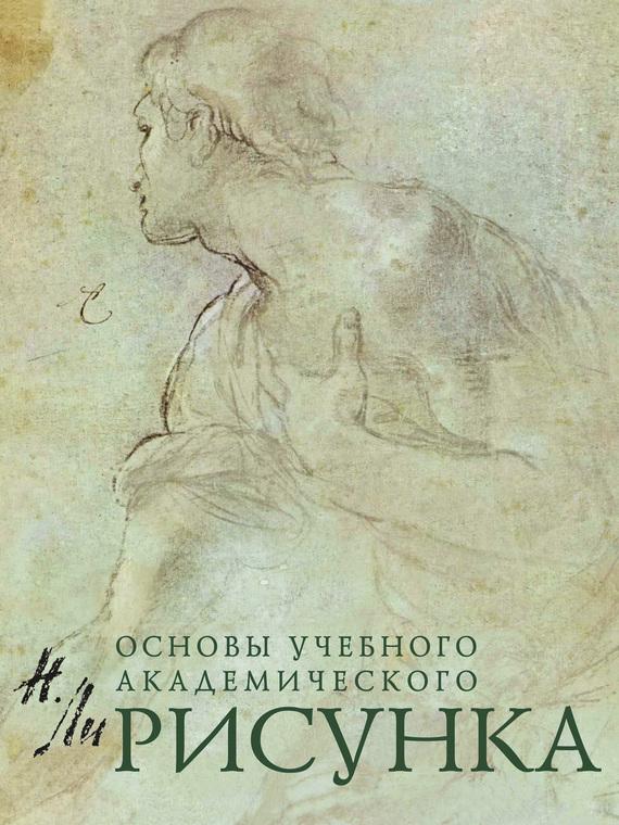 Николай Ли Рисунок. Основы учебного академического рисунка