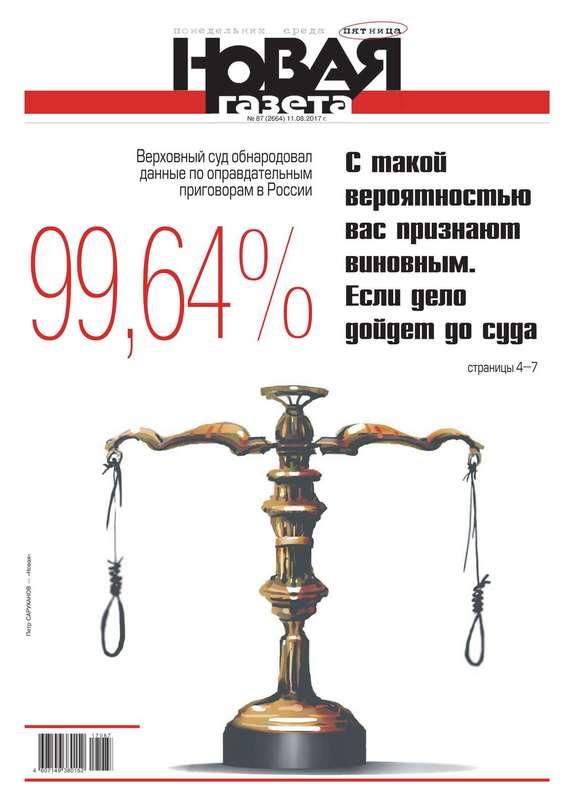 Новая Газета 87-2017
