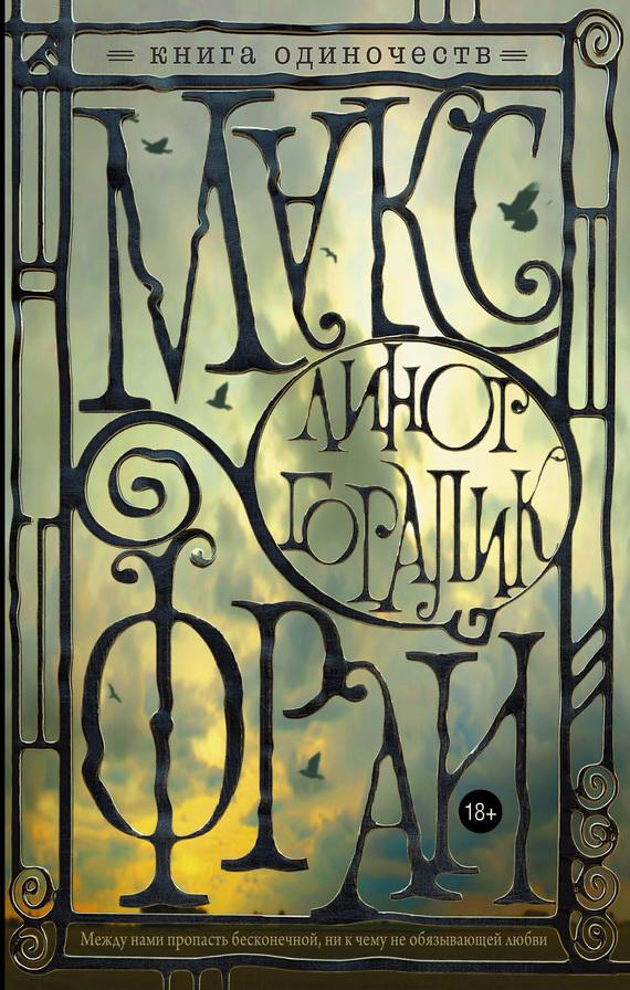 Макс Фрай Книга Одиночеств литературная москва 100 лет назад