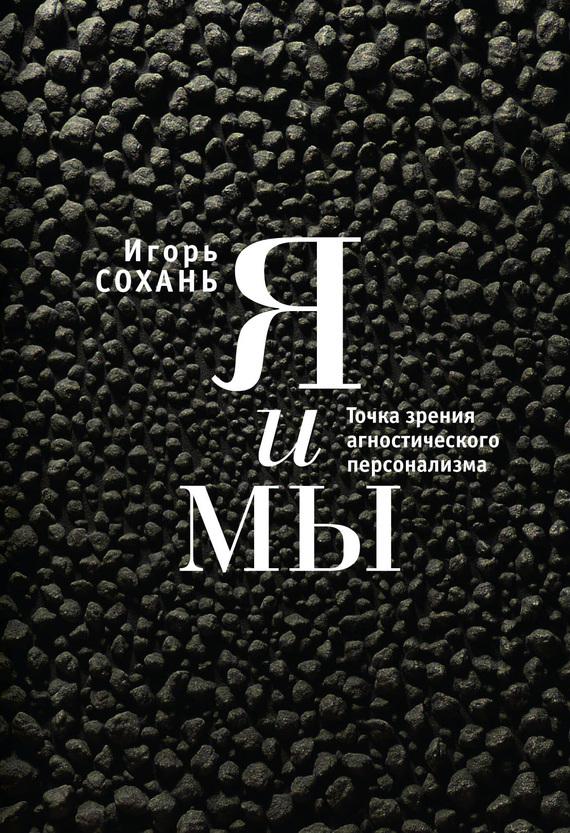 Игорь Сохань - Я и мы. Точка зрения агностического персонализма