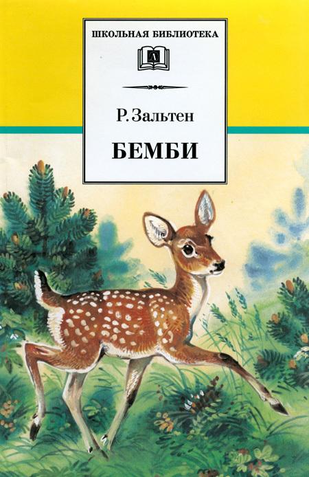 Феликс Зальтен Бемби эксмо бемби