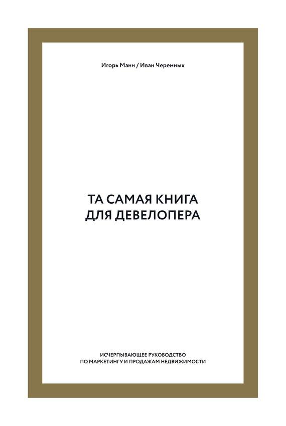 Игорь Манн. Та самая книга для девелопера. Исчерпывающее руководство по маркетингу и продажам недвижимости