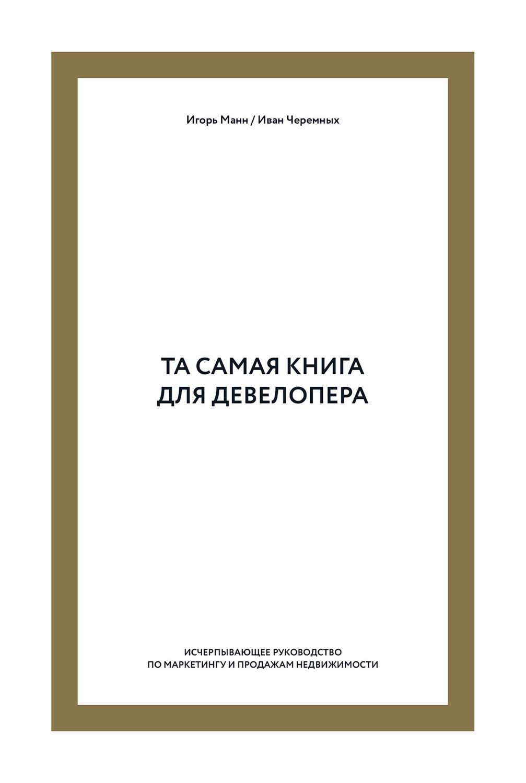 Тарасевич оценка недвижимости скачать книгу