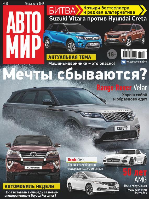 Отсутствует АвтоМир №33/2017 отсутствует автомир 36 2017