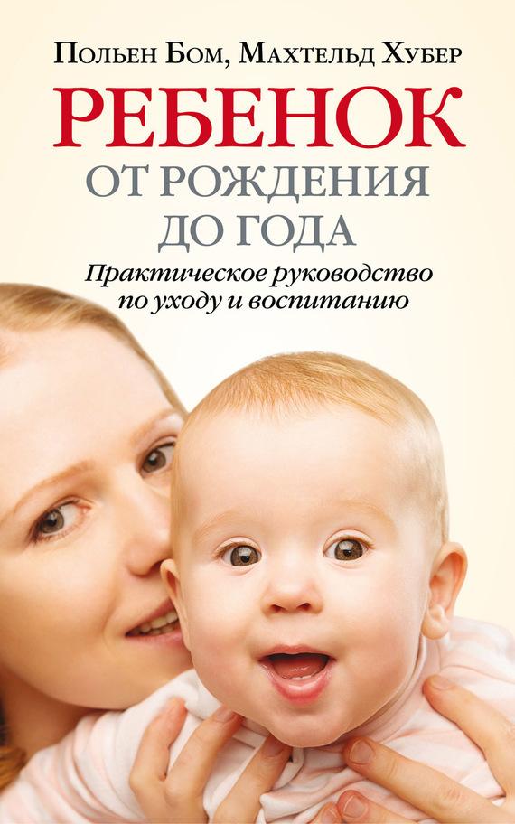 Польен Бом, Махтельд Хубер - Ребенок от рождения до года. Практическое руководство по уходу и воспитанию