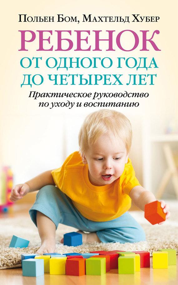 Польен Бом, Махтельд Хубер - Ребенок от одного года до четырех лет. Практическое руководство по уходу и воспитанию