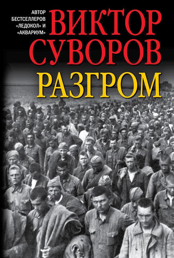 Виктор Суворов Разгром виктор суворов самоубийство
