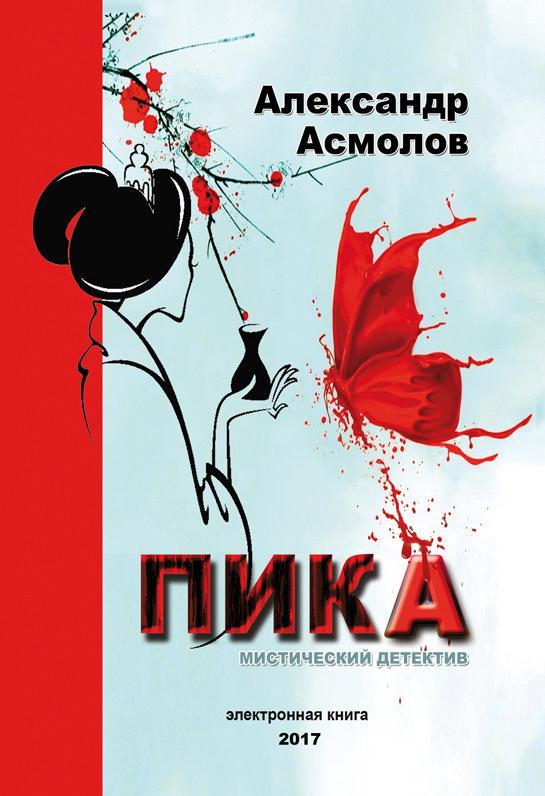 Александр Асмолов - Пика