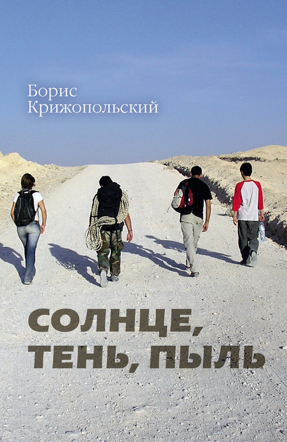 Борис Крижопольский бесплатно