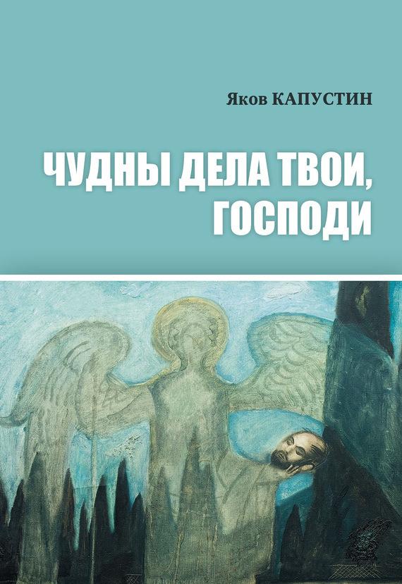 Яков Капустин Чудны дела твои, Господи гацура г венская мебель якова