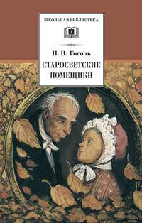 Николай Гоголь - Старосветские помещики (сборник)