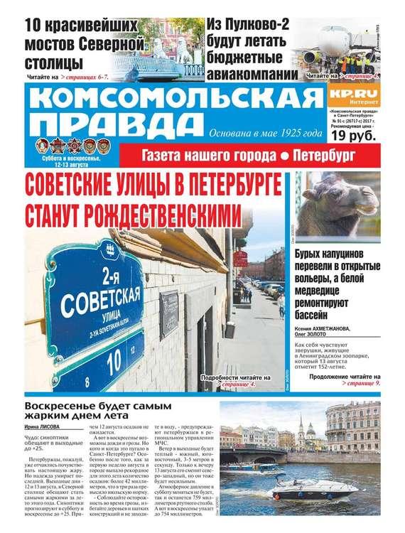 Комсомольская Правда. Санкт-петербург 91с-2017