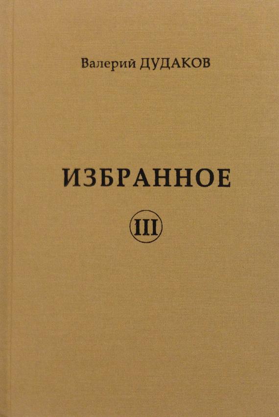 Валерий Дудаков Избранное III валерий латынин валерий латынин избранное поэзия