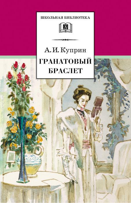 Александр Куприн Гранатовый браслет (сборник)