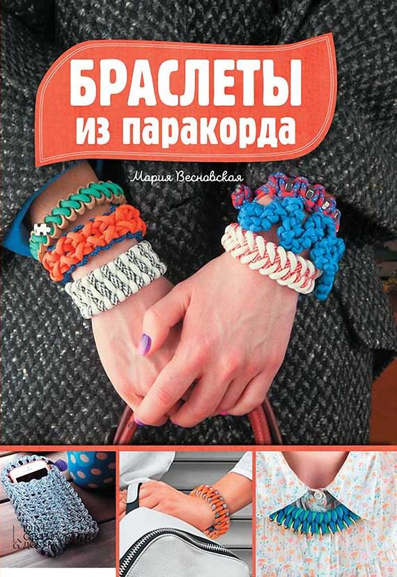 Мария Весновская Браслеты из паракорда