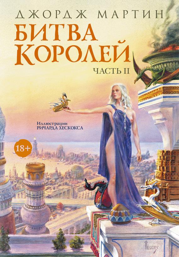 Джордж Рэймонд Ричард Мартин Битва королей. Книга II мартин д битва королей
