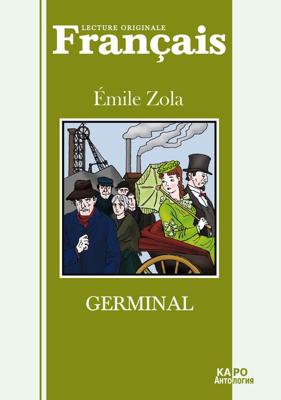 Жерминаль. Книга для чтения на французском языке ( Эмиль Золя  )