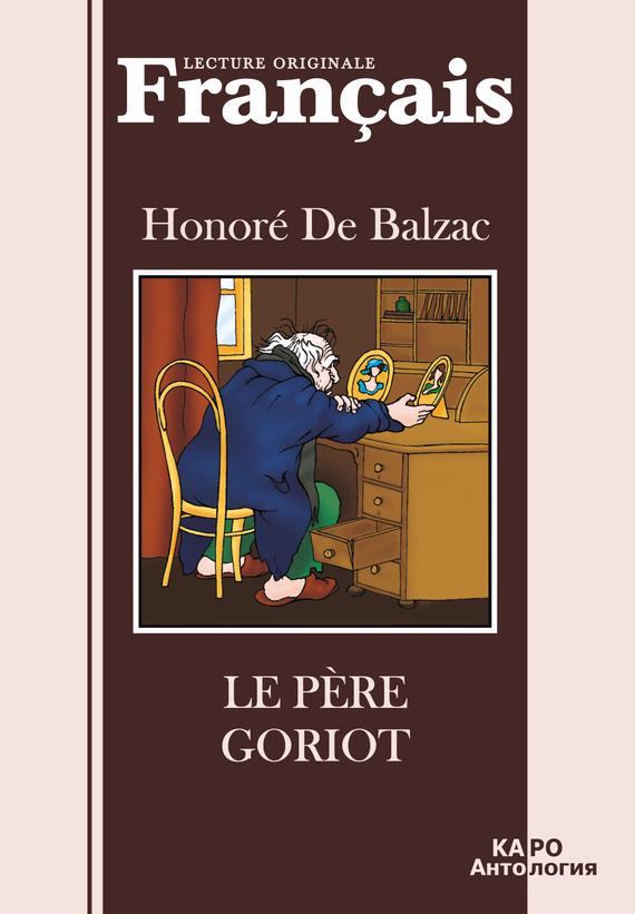 Отец Горио. Книга для чиения на французском языке ( Оноре де Бальзак  )