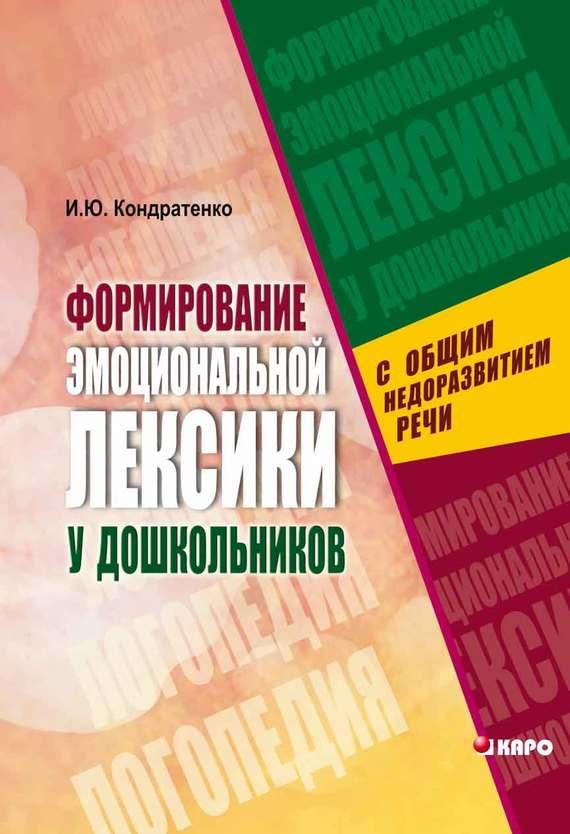 Ирина Кондратенко бесплатно
