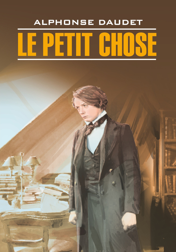 Малыш. Книга для чтения на французском языке