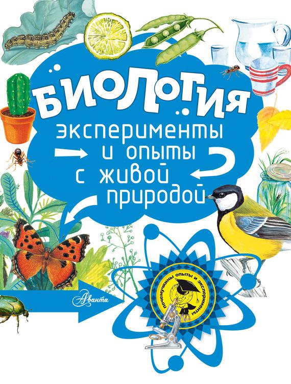 Георгий Граубин Биология