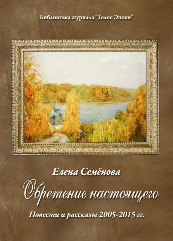 Елена Владимировна Семёнова Обретение настоящего