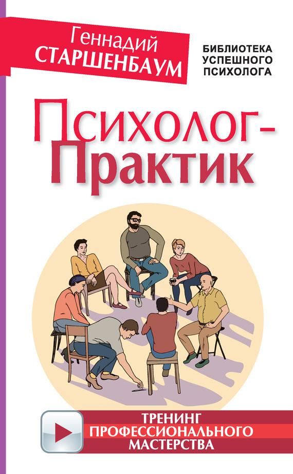 Геннадий Старшенбаум - Психолог-практик. Тренинг профессионального мастерства