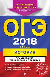 В. И. Егорова - ОГЭ-2018. История. Тематические тренировочные задания. 9 класс