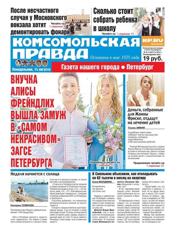 Комсомольская Правда. Санкт-петербург 91-п