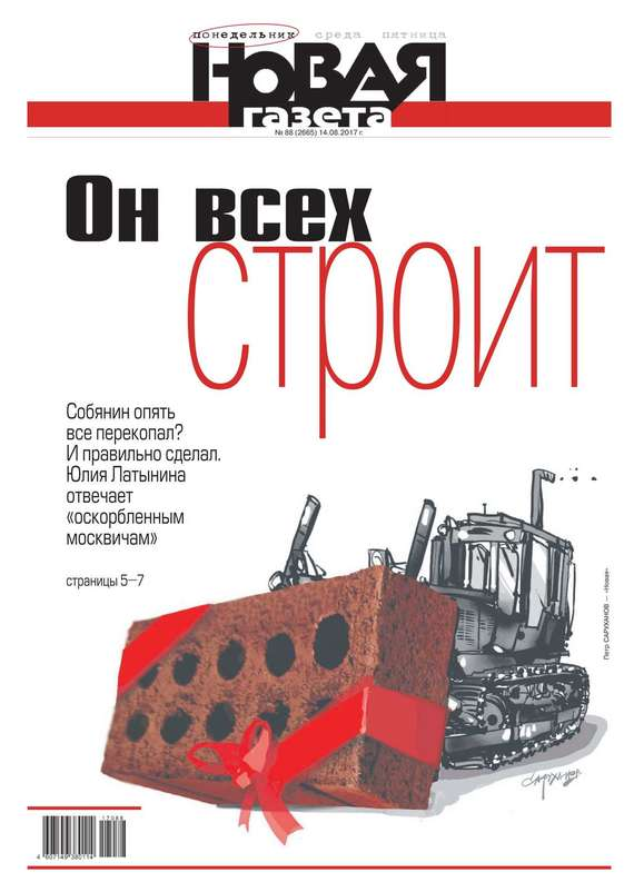 Редакция газеты Новая газета Новая Газета 88-2017