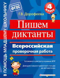 Г. В. Дорофеева - Пишем диктанты. Всероссийская проверочная работа
