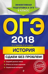 Е. А. Гевуркова - ОГЭ-2018. История. Сдаем без проблем