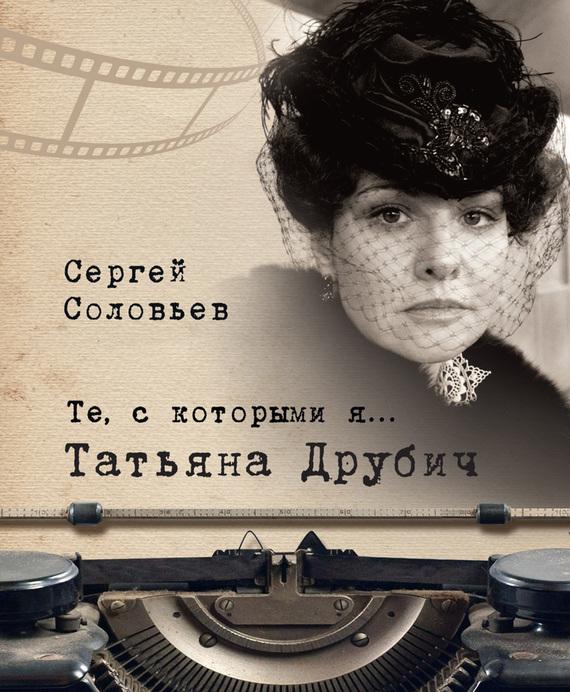 Сергей Соловьев - Те, с которыми я… Татьяна Друбич