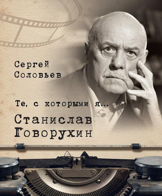 Сергей Соловьев - Те, с которыми я… Станислав Говорухин