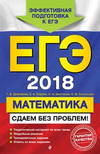 Е. А. Седова - ЕГЭ-2018. Математика. Сдаем без проблем!