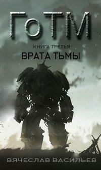Вячеслав Васильев - ГоТМ. Книга третья. Врата тьмы