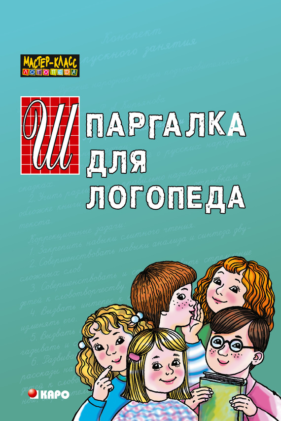Раиса Кирьянова Шпаргалка для логопеда раиса кирьянова шпаргалка для логопеда