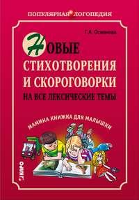 Гурия Османова - Новые стихотворения и скороговорки на все лексические темы. Мамина книжка для малышки
