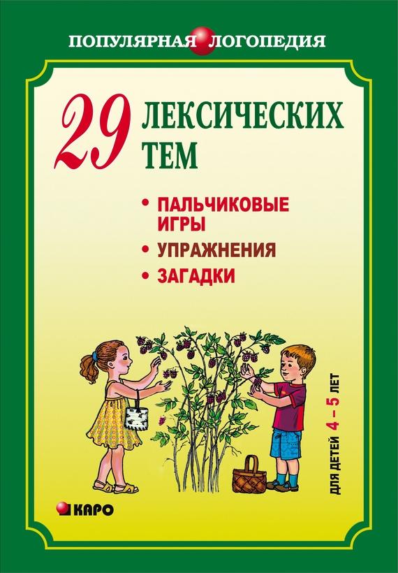 Скачать 29 лексических тем. Пальчиковые игры, упражнения, загадки для детей 4-5 лет быстро