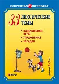 Анжелика Никитина - 33 лексические темы. Пальчиковые игры, упражнения, загадки для детей 6-7 лет