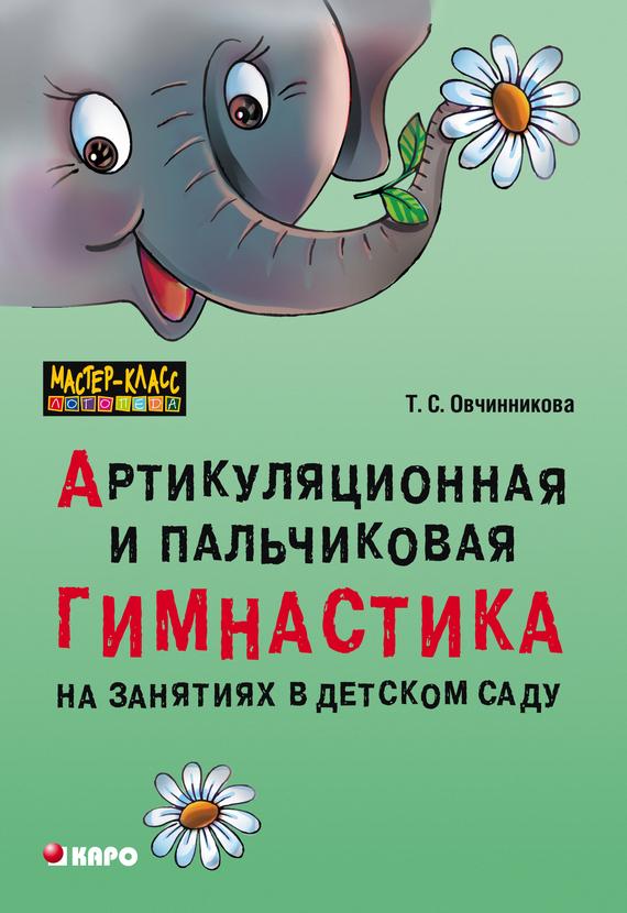 Т. С. Овчинникова Артикуляционная и пальчиковая гимнастика на занятиях в детском саду как купальник для гимнастики адидас