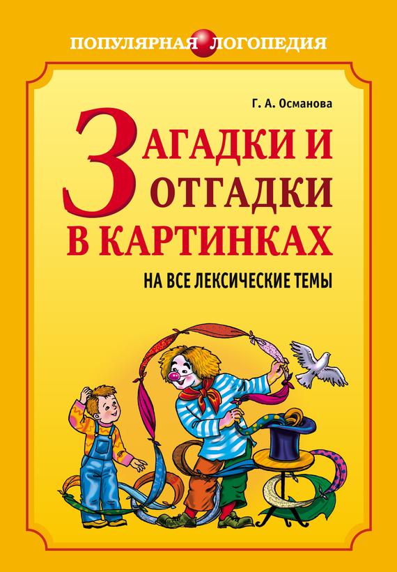 Обложка книги Загадки и отгадки в картинках на все лексические темы, автор Гурия Османова