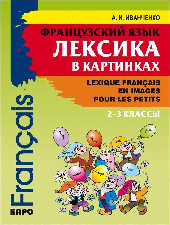 А. И. Иванченко Французский язык. Лексика в картинках. 2-3 классы французский для школьников 1 4 классы cdpc