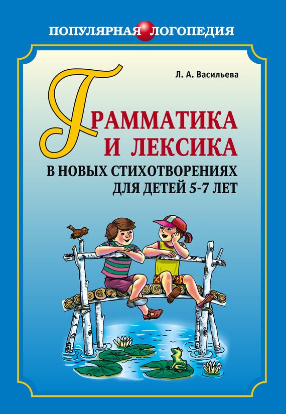 Васильева Лариса. Грамматика и лексика в новых стихотворениях для детей 5-7 лет