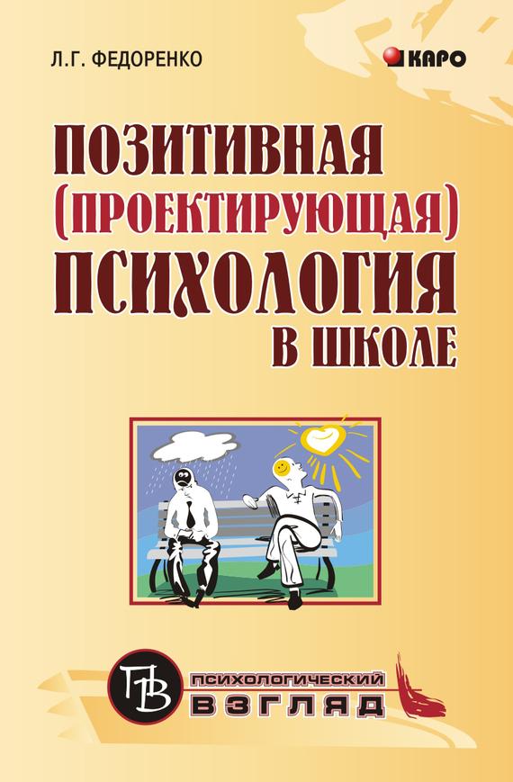 Лидия Федоренко Позитивная (проектирующая) психология в школе