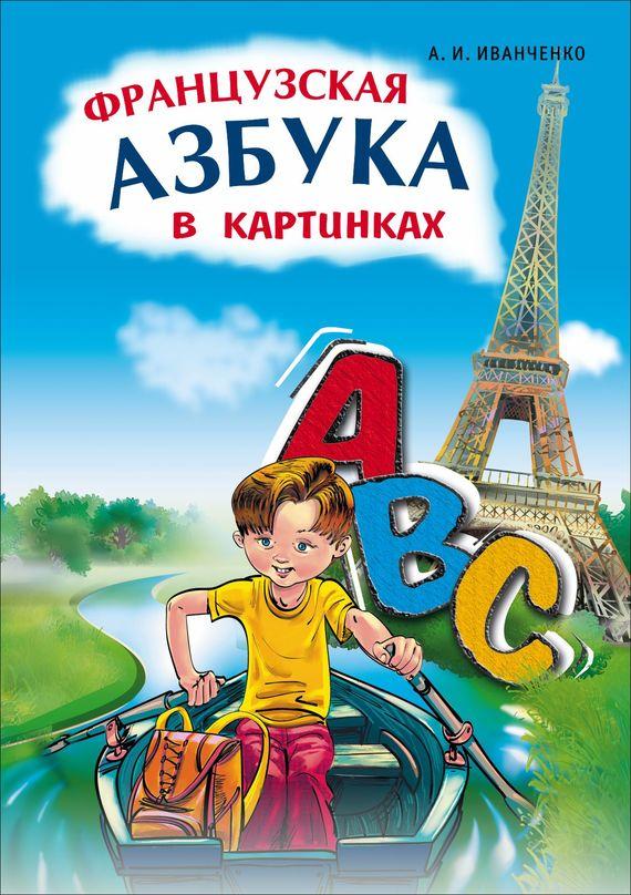 Анна Иванченко Французская азбука в картинках ISBN: 978-5-9925-0311-1 французская азбука в картинках