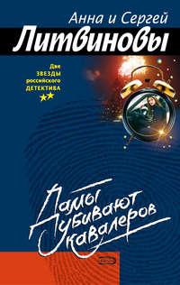 Анна и Сергей Литвиновы - Дамы убивают кавалеров